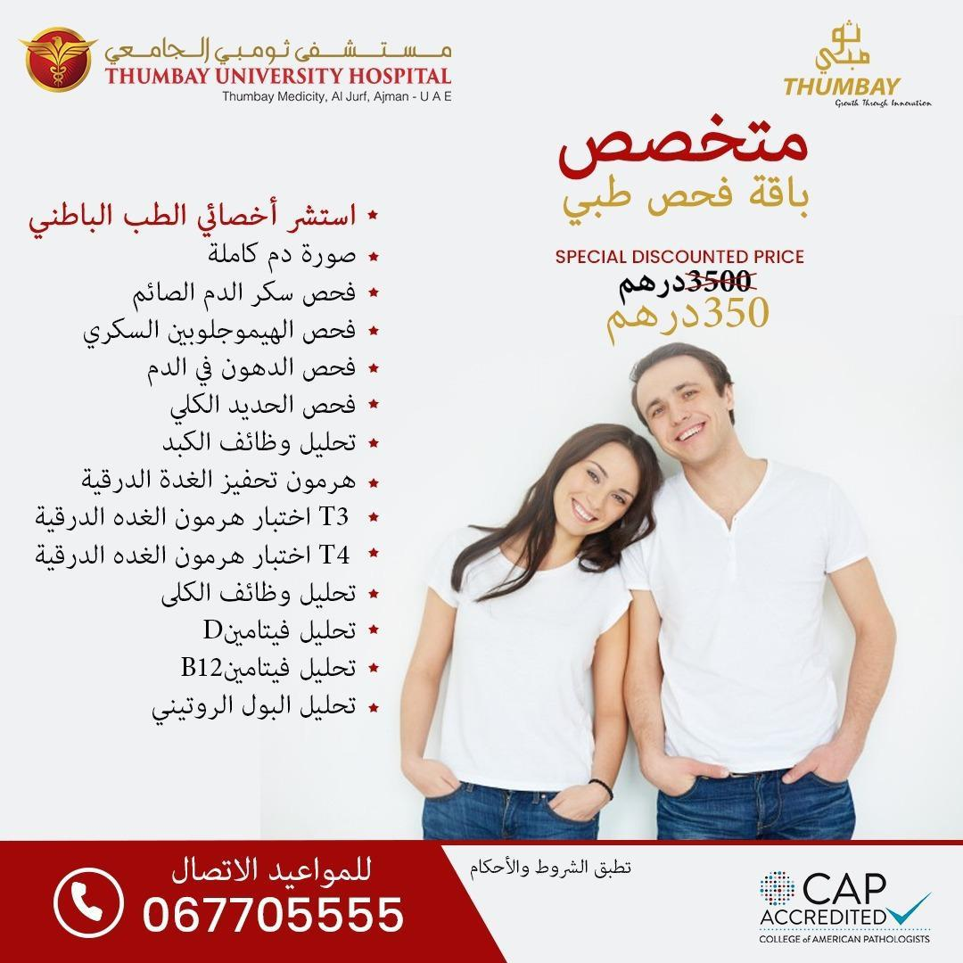Specialist Health Checkup Package