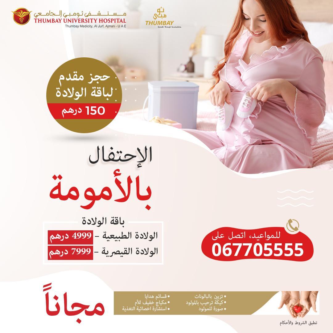 Motherhood Delivery Package